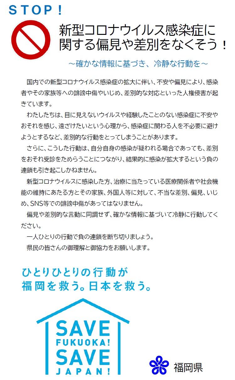 者 福岡 最新 感染 コロナ